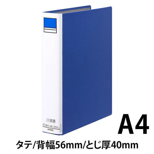 パイプ式ファイル両開きA4縦とじ厚40