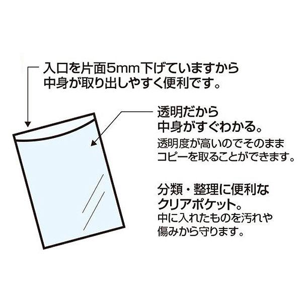 セキセイ クリアポケット A6(148×105mm) AZ-540 1袋(30枚入)
