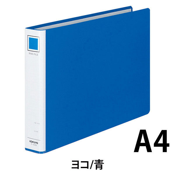 2穴リングファイルA4ヨコ 青 45mm