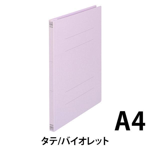 フラットファイルA4 バイオレット 3冊
