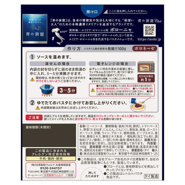 青の洞窟 ボロネーゼ 2食