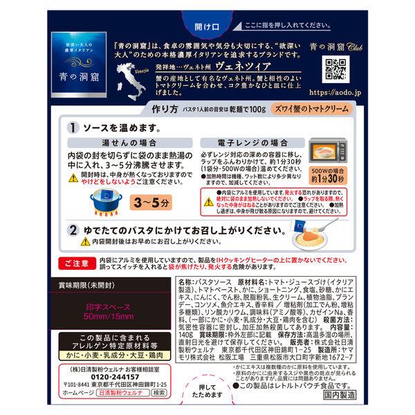 青の洞窟 蟹のトマトクリーム 2食