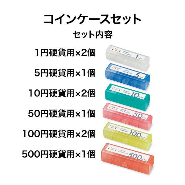 オープン工業 コインケース 1セット(6種9本入)