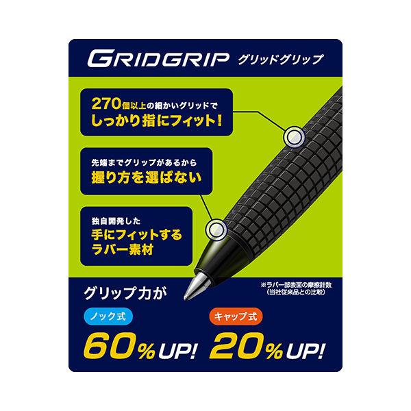 パイロット スーパーグリップノック 赤インク