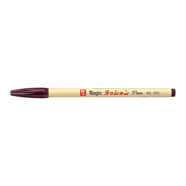 寺西化学工業 マジックラッションペン No.300 茶 M300-T6