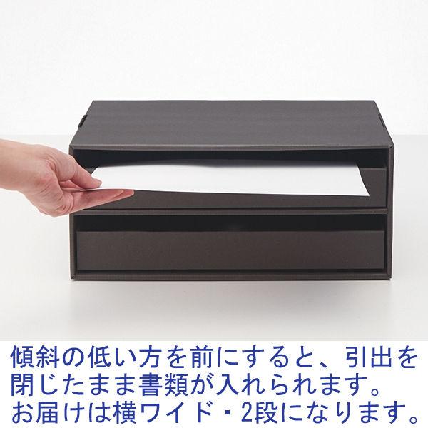 ダンボール・引出式・横ワイド・2段