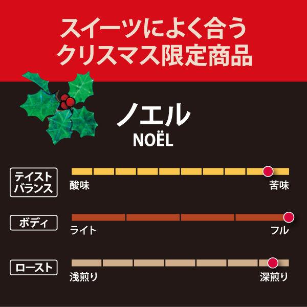 【焙煎珈琲】ノエル/200g