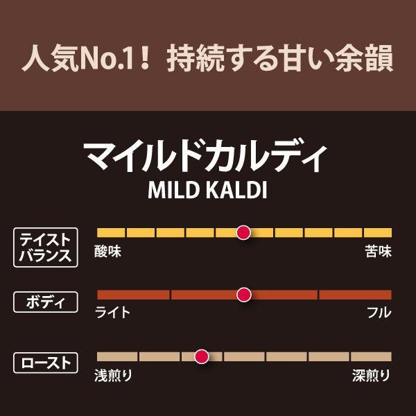【焙煎珈琲】マイルドカルディ/200g
