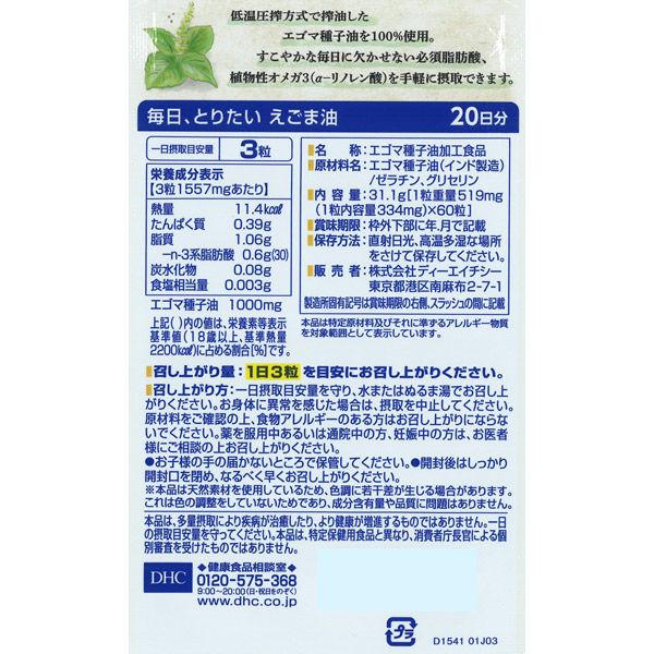 DHC 毎日とりたい えごま油 20日分 60粒入り