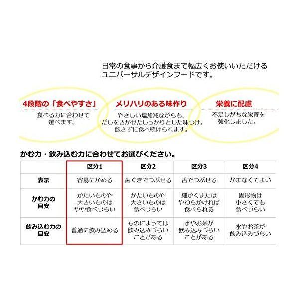 キユーピー やさしい献立 容易にかめるセット 区分1アソート 18937 1箱(11袋入) (取寄品)