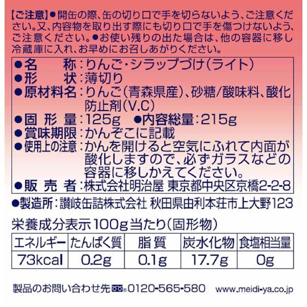 日本のめぐみ 青森育ちりんご 1個