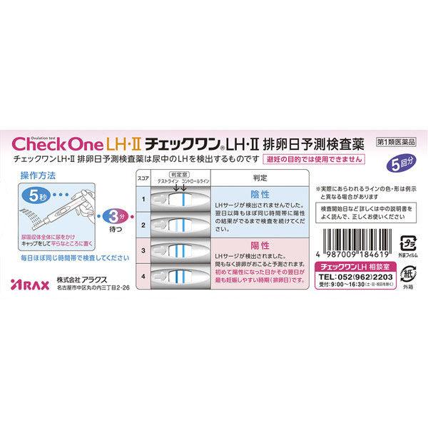 チェックワン LH・II排卵検査薬5回用