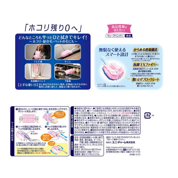 ウェーブ取り替えシート ピンク 8枚×4