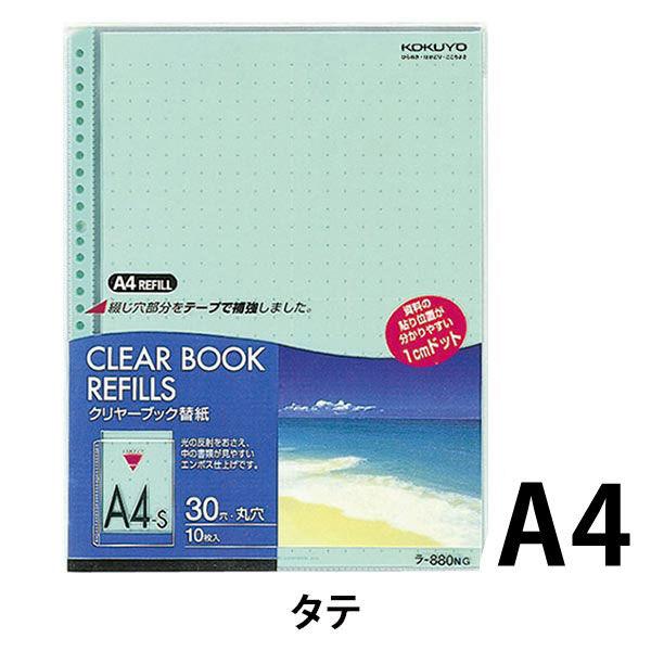 コクヨ クリヤーブック替紙(カラーマット) A4タテ30穴 緑 ラ-880NG 1箱(200枚:10枚入×20袋)