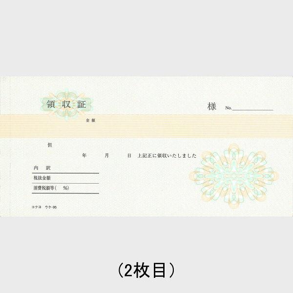 コクヨ BC複写領収証バックカーボン 小切手版ヨコ型 ヨコ書 ウケ-95 1セット(20冊:1冊×20)