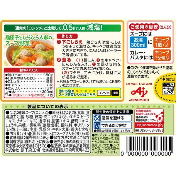 味の素 減塩コンソメ 固形15個入