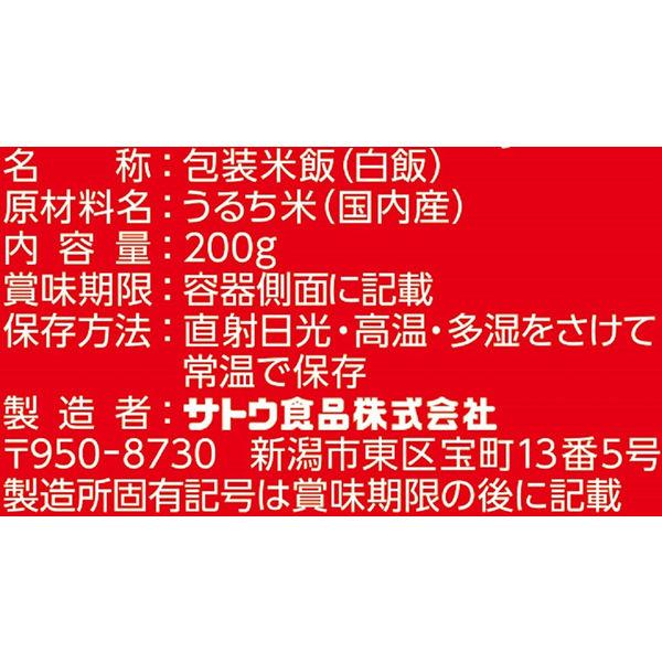 サトウのごはん 新潟県産コシヒカリ 1箱(6食入) 佐藤食品工業