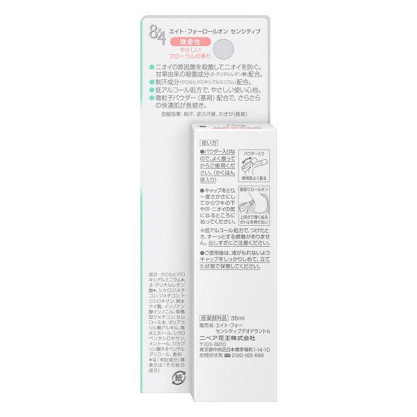 8×4 ロールオン センシティブ 微香性