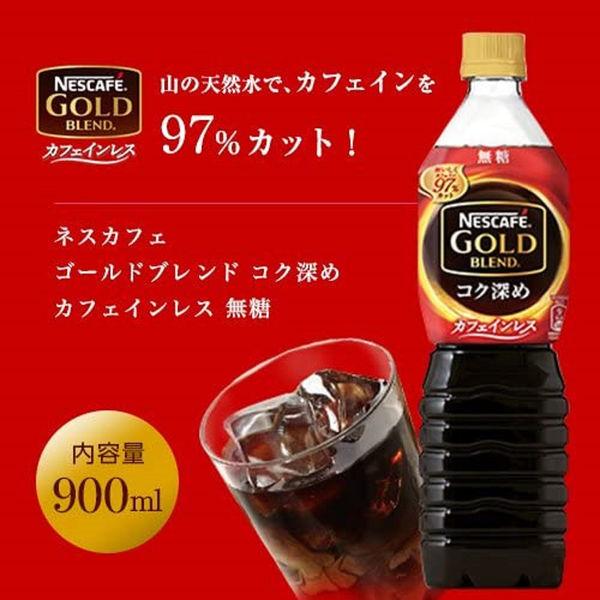 カフェインレス無糖900ml 12本