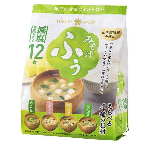 ひかり味噌 みそ汁ふぅ 減塩12食