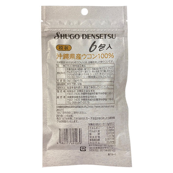 琉球 酒豪伝説 60包入り (6包×10袋)沖縄県保健食品開発共同組合
