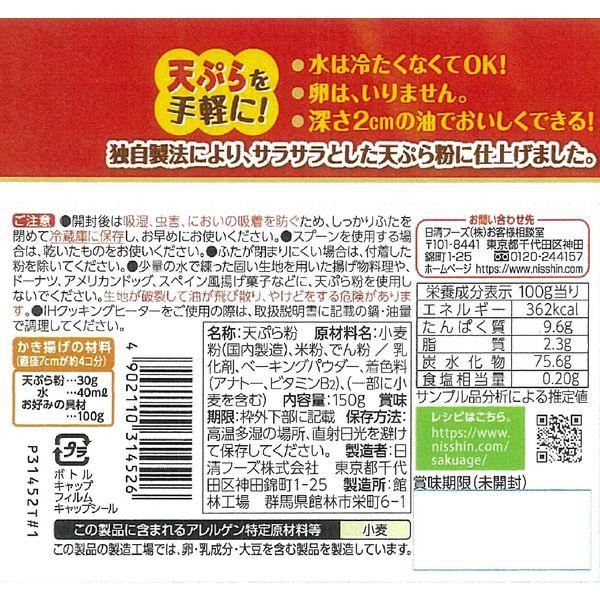 サク揚げ天ぷら粉 150g
