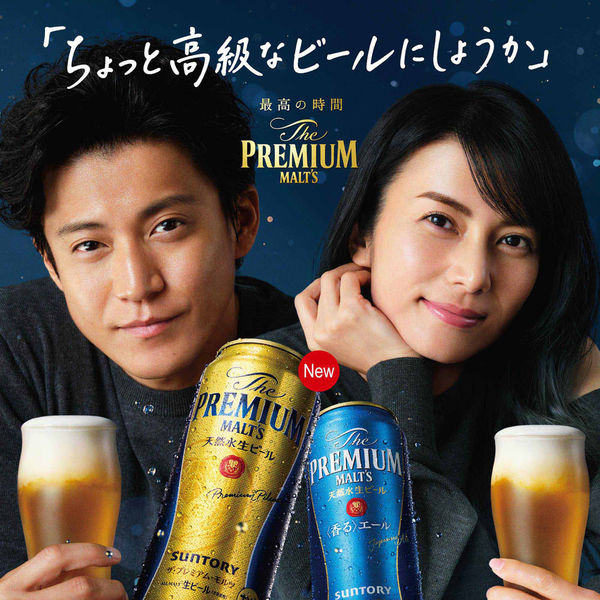 ザ・プレミアム・モルツ350ml 6缶
