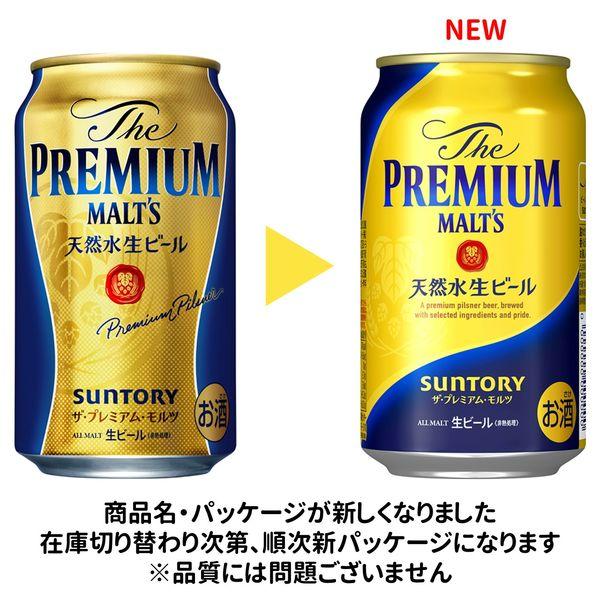 ザ・プレミアム・モルツ350ml 48缶