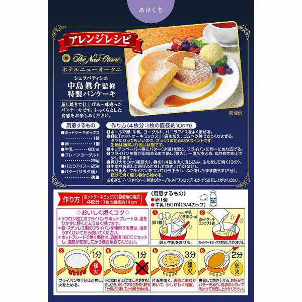 永谷園 ホットケーキミックス 1個