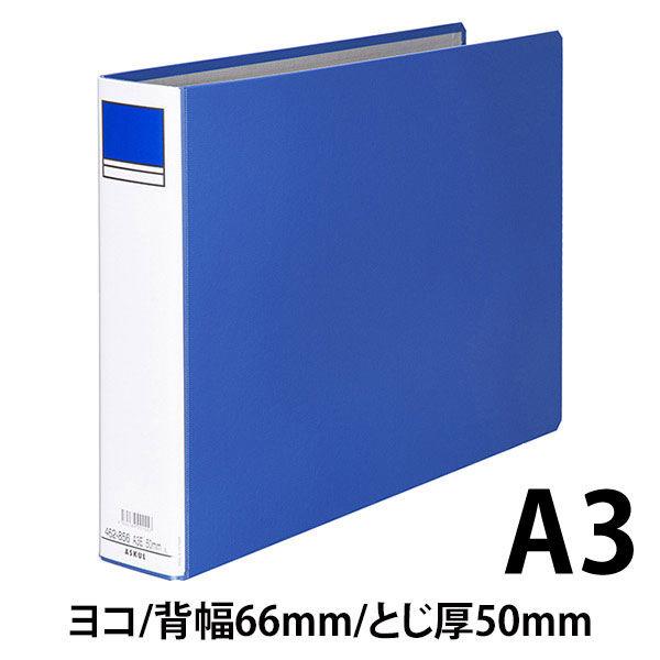アスクル パイプ式ファイル片開き ベーシックカラー(2穴) A3ヨコ とじ厚50mm背幅66mm ブルー