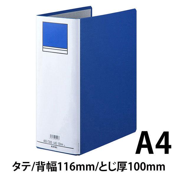 アスクル パイプ式ファイル片開き ベーシックカラー(2穴) A4タテ とじ厚100mm背幅116mm ブルー