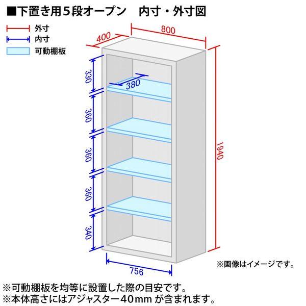 スチール収納 5段A4 オープン 下置用