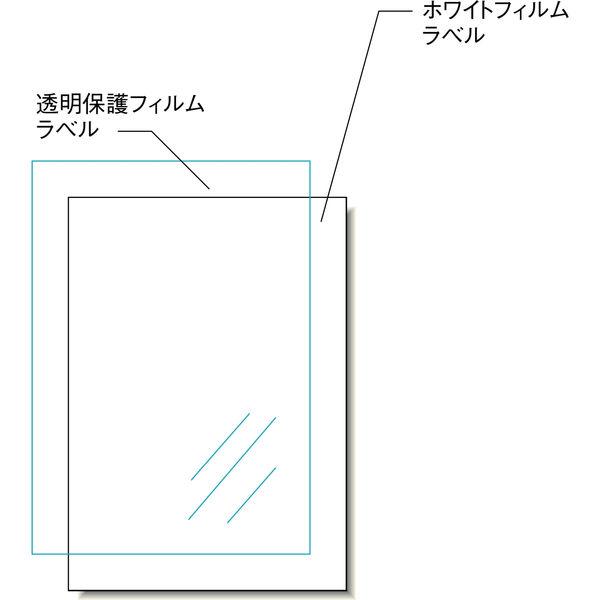 エーワン 屋外でも使えるサインラベルシール 31045 白 ノーカット UVカット保護カバー付き 光沢フィルム 1袋(5シート入)
