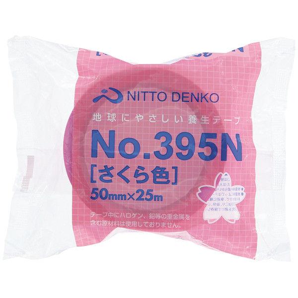 養生用テープ さくら色 395N 1巻