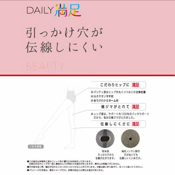 DAILY満足ノンランL-LL3足 福助