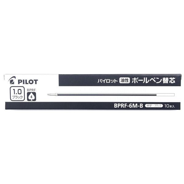 パイロット 油性ボールペン替芯 1.0 黒 BPRF-6M-B 1箱(10本入)