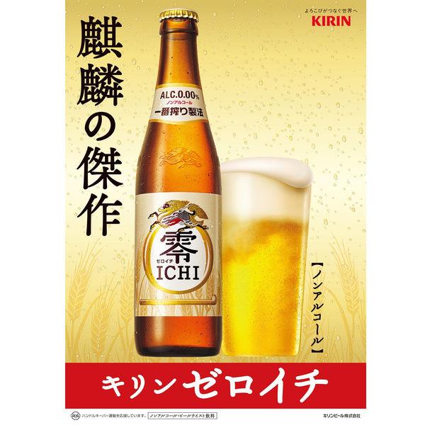キリン 零ICHI(ゼロイチ)350ml