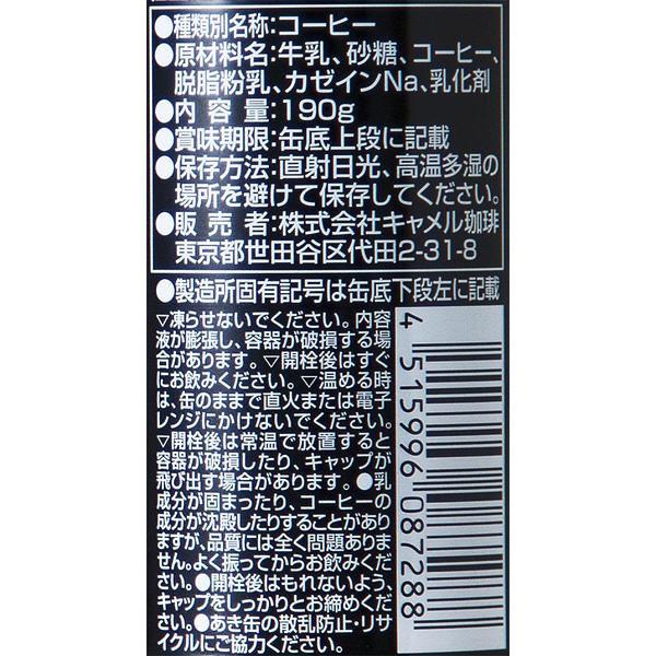 マイルド缶コーヒー 30本
