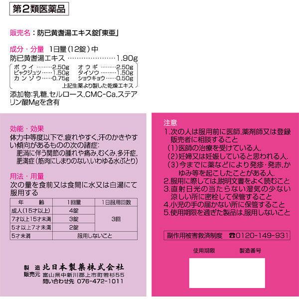 ビタトレール防己黄耆湯エキス東亜360錠