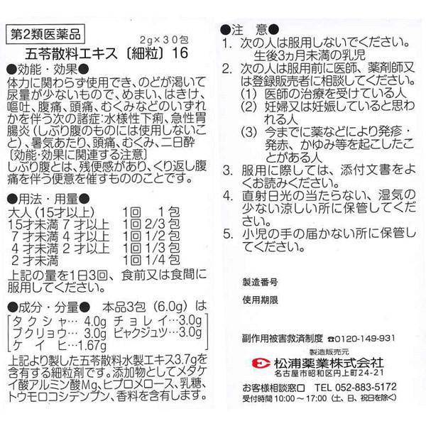 ビタトレール五苓散料 エキス 細粒30包