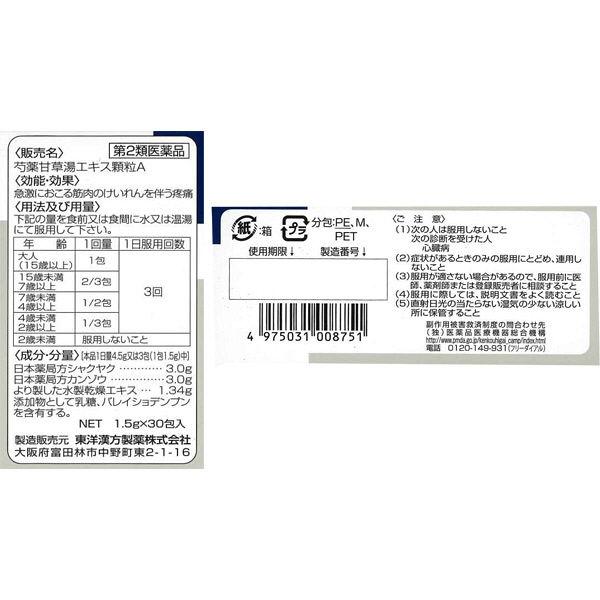 ビタトレール芍薬甘草湯エキス顆粒A30包