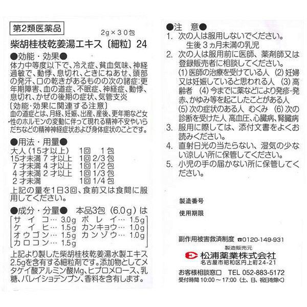 ビタトレール柴胡桂枝乾姜湯エキス 30包