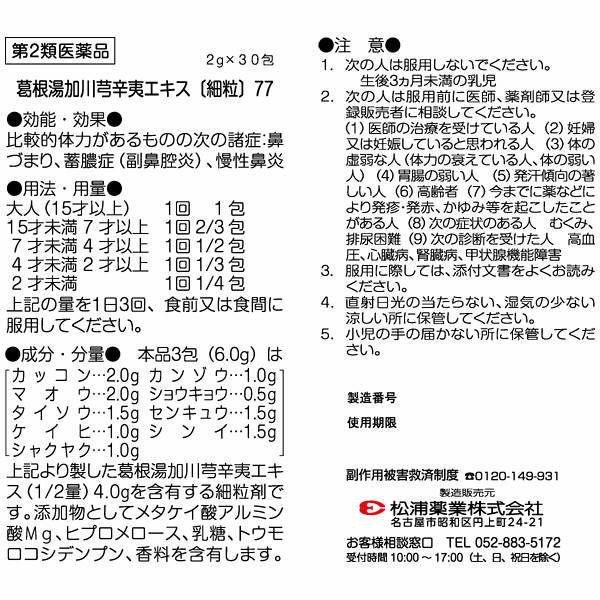 ビタトレール葛根湯加川キュウ辛夷 30包