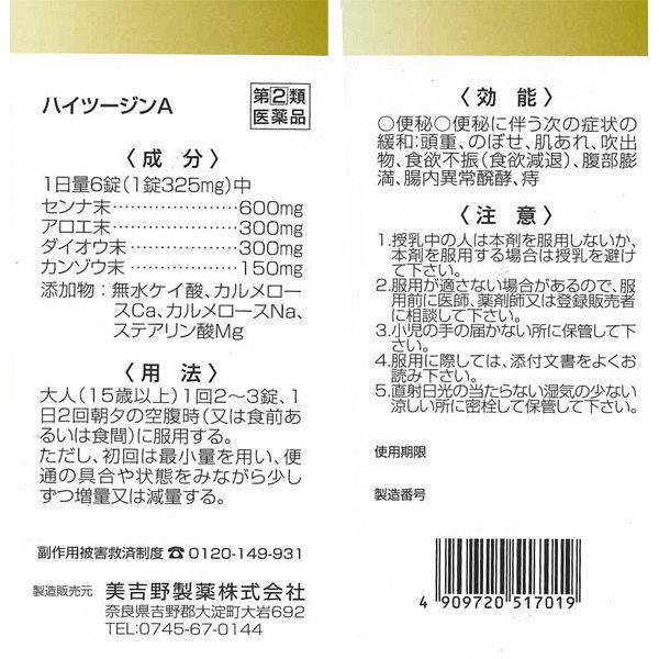 ビタトレールハイツージンA 300錠
