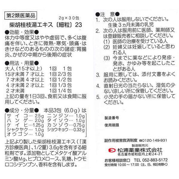 ビタトレール柴胡桂枝湯エキス細粒 30包