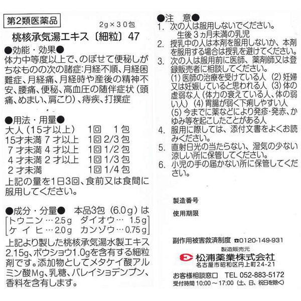 ビタトレール桃核承気湯エキス細粒 30包