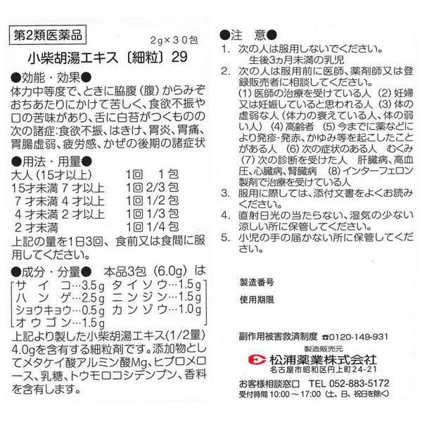 ビタトレール小柴胡湯エキス細粒 30包