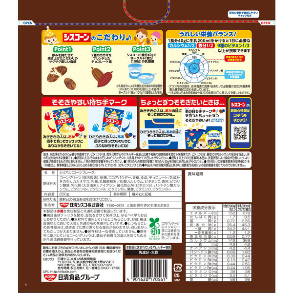 シスコーンBIG チョコ 200g 1袋