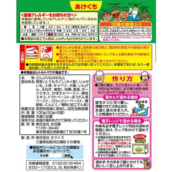 永谷園 アンパンマン 野菜あんかけ丼 箱50g×2