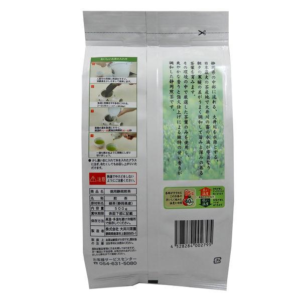 静岡煎茶徳用500g 1袋(500g入)